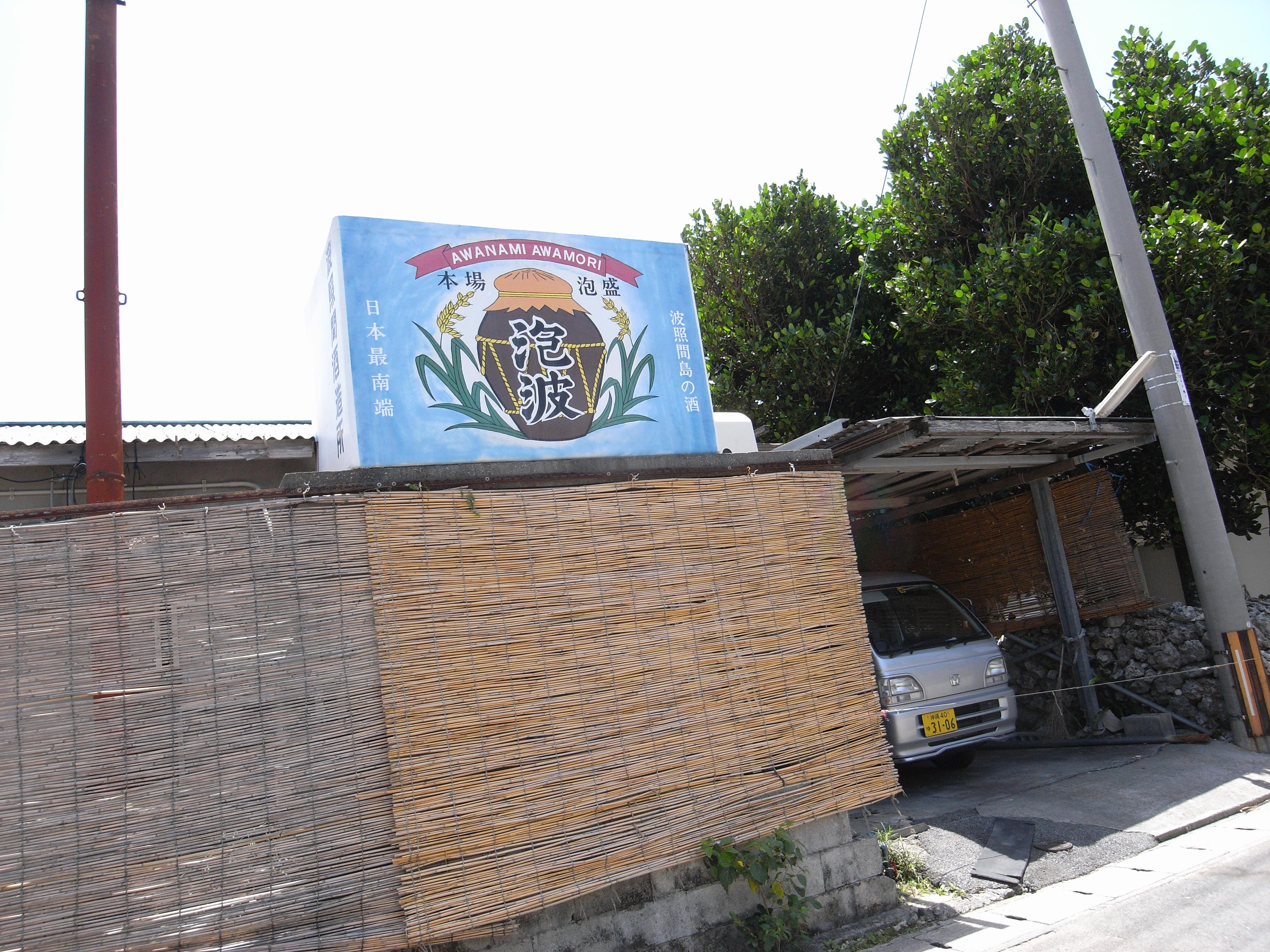 【11月】波照間島⇔石垣島フェリー・高速船 欠航率・運航記録