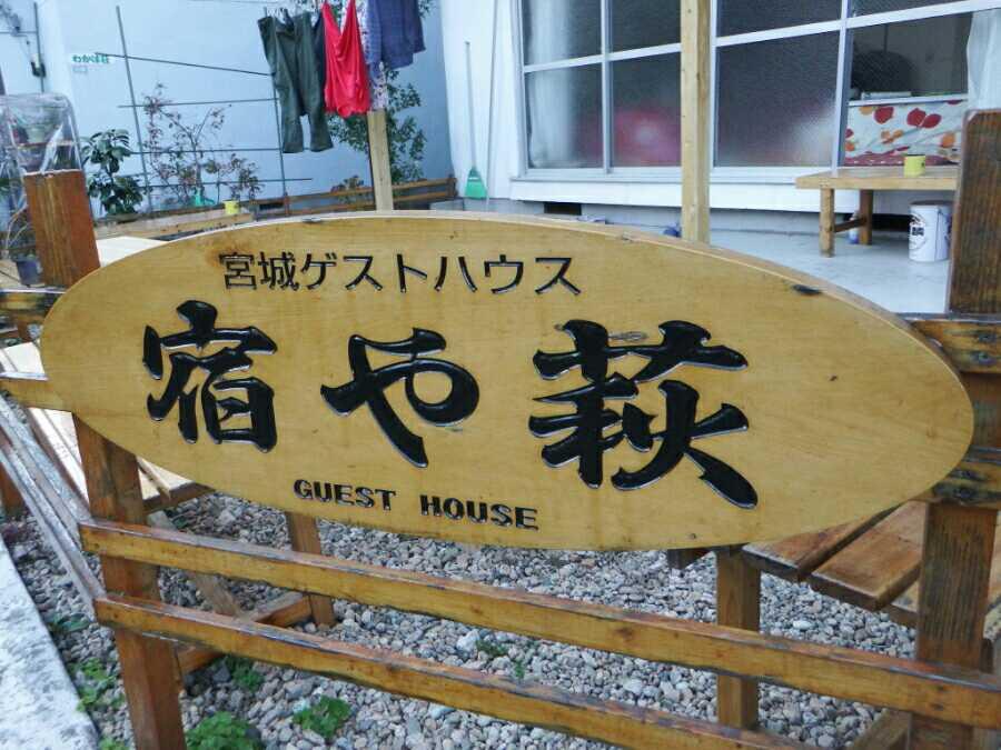 仙台駅から徒歩10分、交通至便な仙台ゲストハウス宿や萩 宿泊記