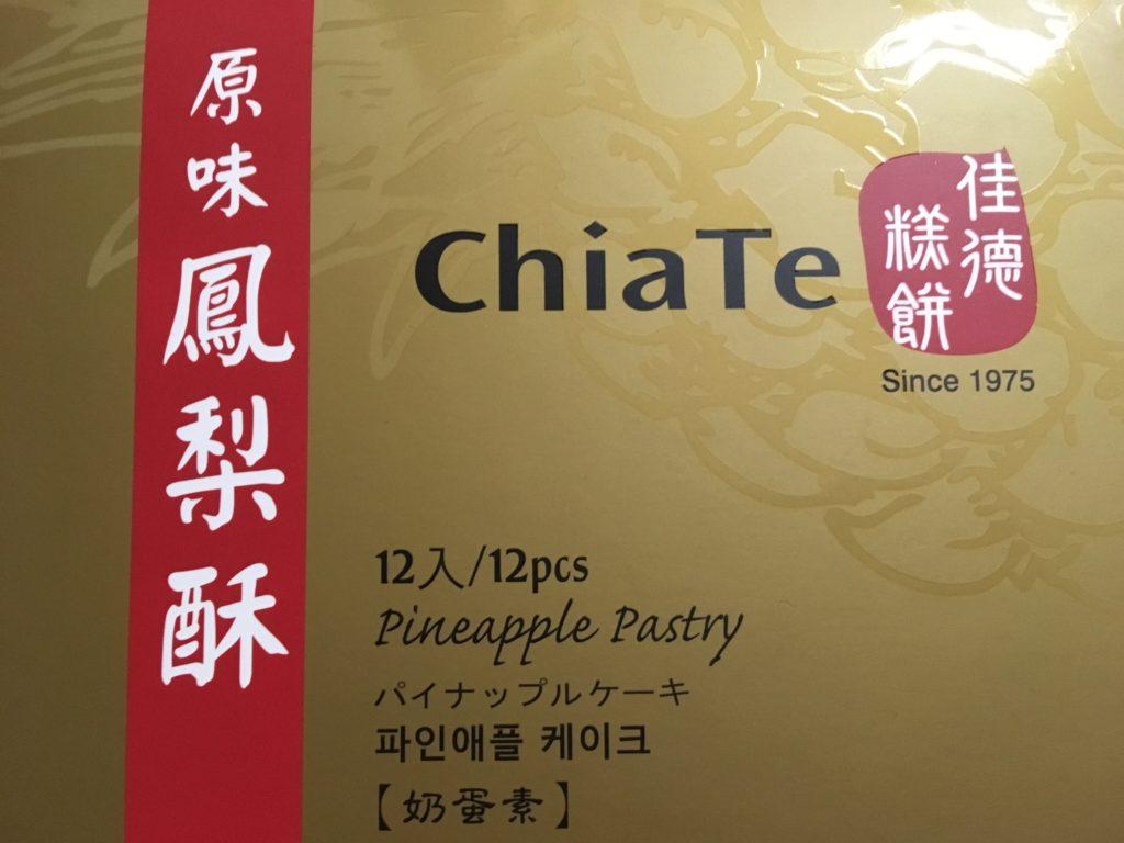 佳徳糕餅のパイナップルケーキを購入できる台北のセブンイレブン情報