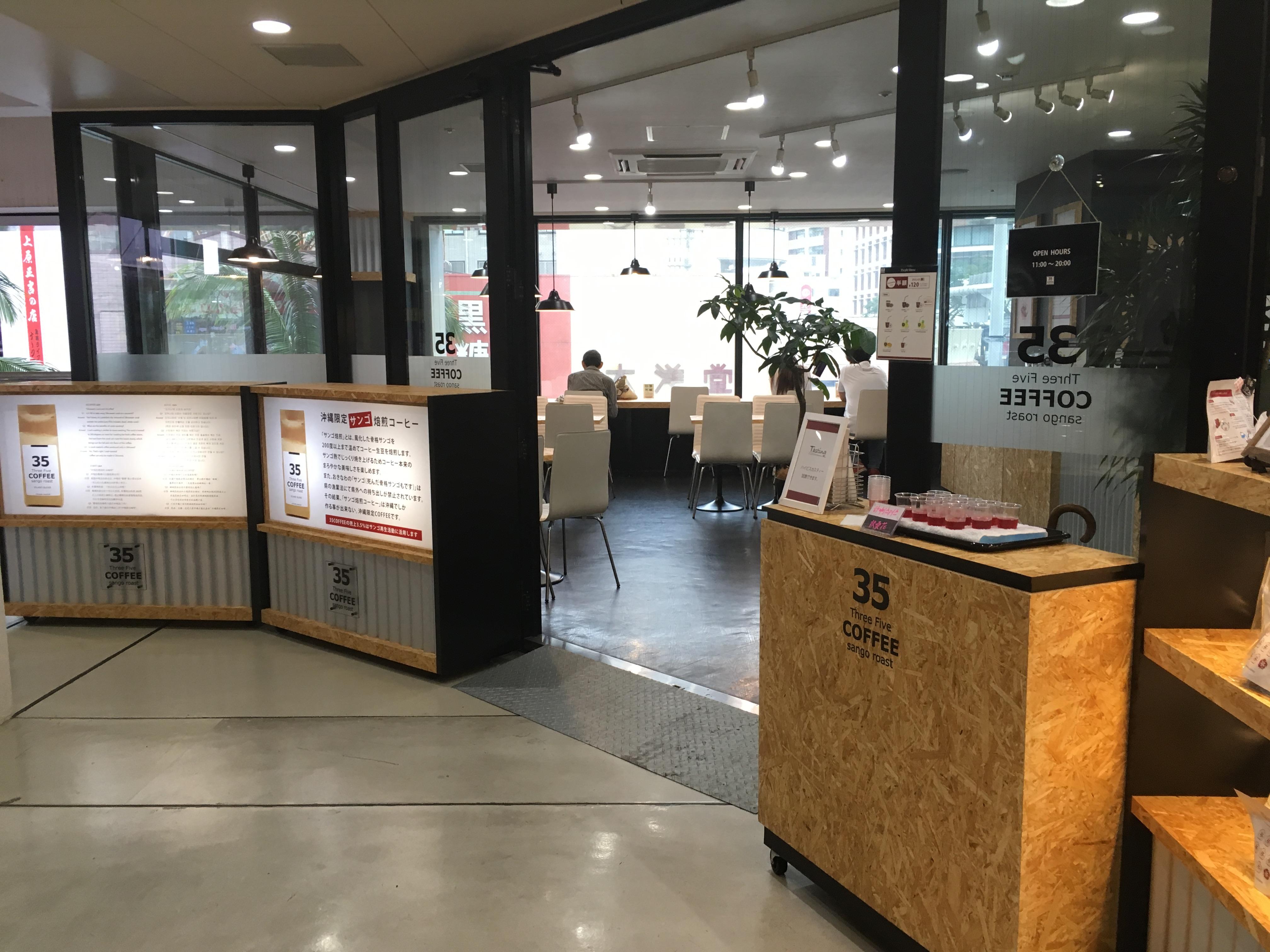 那覇・国際通りで仕事するならWi-Fi・電源ありのカフェ 35COFFEEがオススメ